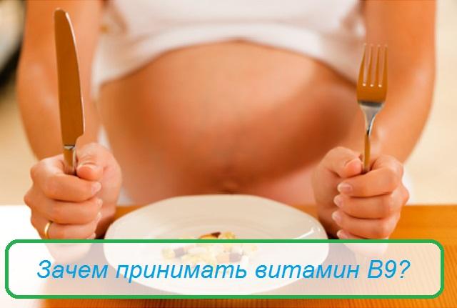 Зачем беременным назначают фолиевую кислоту 18